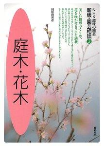 NHK趣味の園芸 新版・園芸相談3 庭木・花木 電子書籍版