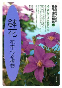 NHK趣味の園芸 新版・園芸相談5 鉢花 花木・つる植物 電子書籍版