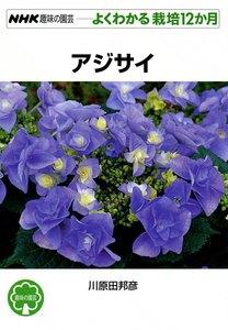 NHK趣味の園芸―よくわかる栽培12か月 アジサイ 電子書籍版
