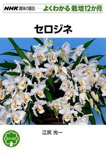 NHK趣味の園芸―よくわかる栽培12か月 セロジネ 電子書籍版
