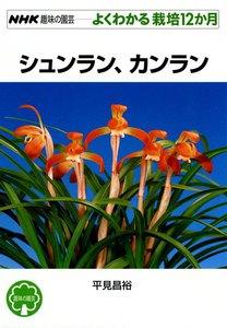 NHK趣味の園芸―よくわかる栽培12か月 シュンラン、カンラン 電子書籍版