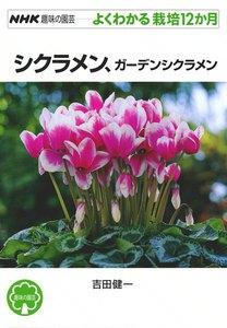 NHK趣味の園芸―よくわかる栽培12か月 シクラメン、ガーデンシクラメン 電子書籍版