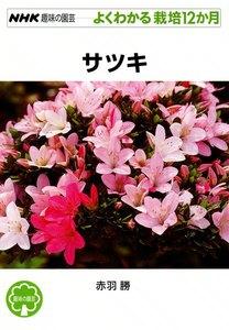 NHK趣味の園芸―よくわかる栽培12か月 サツキ 電子書籍版
