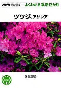 NHK趣味の園芸―よくわかる栽培12か月 ツツジ、アザレア 電子書籍版