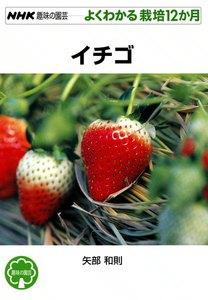 NHK趣味の園芸―よくわかる栽培12か月 イチゴ 電子書籍版