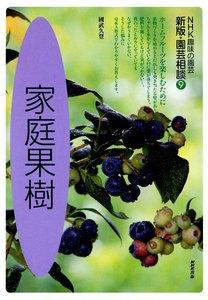 NHK趣味の園芸 新版・園芸相談9 家庭果樹 電子書籍版