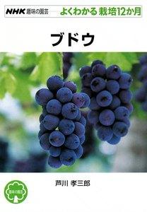よくわかる栽培12か月 ブドウ