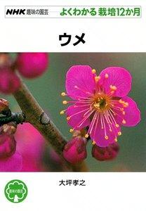 NHK趣味の園芸―よくわかる栽培12か月 ウメ 電子書籍版