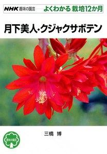 NHK趣味の園芸―よくわかる栽培12か月 月下美人・クジャクサボテン 電子書籍版