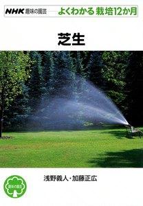 NHK趣味の園芸―よくわかる栽培12か月 芝生 電子書籍版