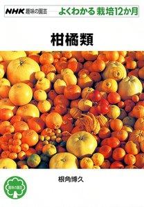 NHK趣味の園芸―よくわかる栽培12か月 柑橘類 電子書籍版
