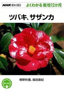 NHK趣味の園芸―よくわかる栽培12か月 ツバキ、サザンカ 電子書籍版