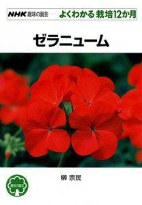 NHK趣味の園芸―よくわかる栽培12か月 ゼラニューム 電子書籍版