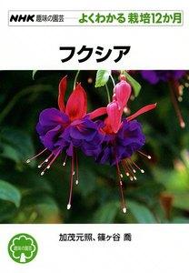 NHK趣味の園芸―よくわかる栽培12か月 フクシア 電子書籍版