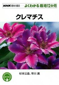 NHK趣味の園芸―よくわかる栽培12か月 クレマチス 電子書籍版