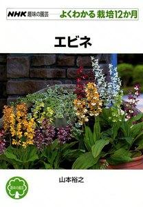NHK趣味の園芸―よくわかる栽培12か月 エビネ 電子書籍版
