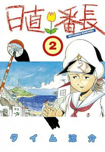 日直番長 (2) 電子書籍版