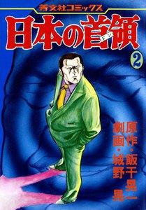 日本の首領 (2) 電子書籍版