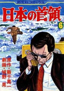 日本の首領