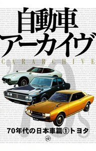 70年代の日本車1―トヨタ 電子書籍版