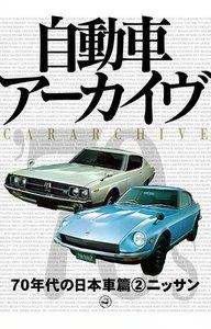 70年代の日本車2―ニッサン 電子書籍版