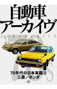 70年代の日本車3―三菱/ホンダ 電子書籍版