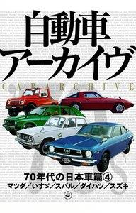 70年代の日本車4―マツダ/いすゞ/スバル/ダイハツ/スズキ 電子書籍版