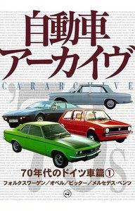 70年代のドイツ車1―フォルクスワーゲン/オペル/ビッター/メルセデス・ベンツ