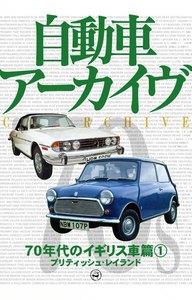 70年代のイギリス車1―ブリティッシュ・レイランド 電子書籍版