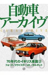 70年代のイギリス車3―フォード/クライスラーUK/タルボット