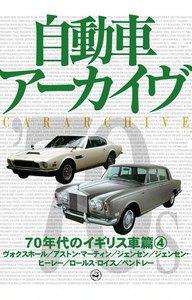 70年代のイギリス車4―ヴォクスホール/アストン・マーティン/ジェンセン/ジェンセン・ヒーレー/ロールス・ロイス/ベントレー 電子書籍版