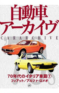 70年代のイタリア車1―フィアット/アルファ・ロメオ 電子書籍版