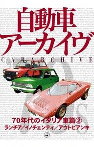 70年代のイタリア車2―ランチア/イノチェンティ/アウトビアンキ