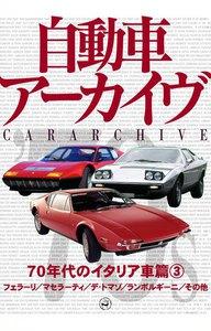 70年代のイタリア車3―フェラーリ/マセラーティ/デ・トマゾ/ランボルギーニ/その他 電子書籍版