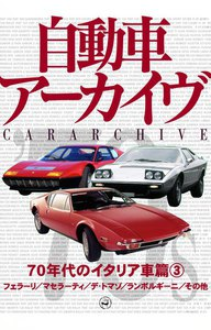 70年代のイタリア車3―フェラーリ/マセラーティ/デ・トマゾ/ランボルギーニ/その他