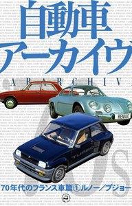 70年代のフランス車1―ルノー/プジョー 電子書籍版