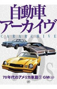 70年代のアメリカ車1―GM (上) 電子書籍版