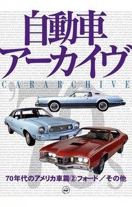 70年代のアメリカ車2―フォード/その他 電子書籍版