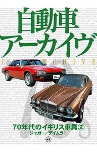 70年代のイギリス車2―ジャガー/デイムラー