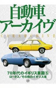 70年代のイギリス車5―ロータス/その他