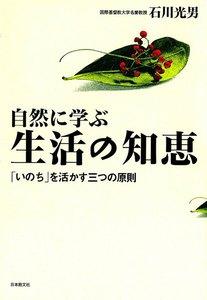 自然に学ぶ 生活の知恵-「いのち」を活かす三つの原則- 電子書籍版