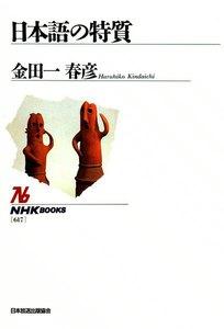 日本語の特質 電子書籍版