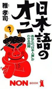 日本語のオニ あなたの「日本人度」がわかる99問 電子書籍版
