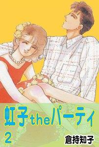 虹子theパーティ (2) 電子書籍版