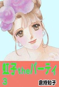 虹子theパーティ (3) 電子書籍版