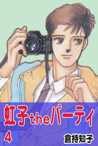 虹子theパーティ (4) 電子書籍版