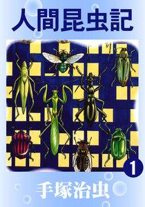 人間昆虫記 (1) 電子書籍版