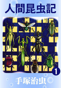 人間昆虫記