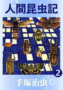 人間昆虫記 (2) 電子書籍版