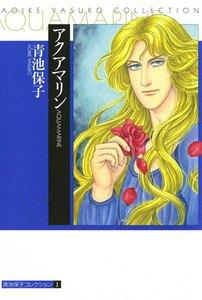 青池保子コレクション1 アクアマリン 電子書籍版